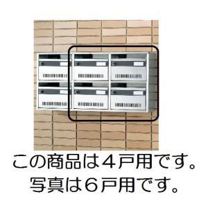 LIXILサンウエーブ郵便受箱AM型 4戸用 ラッチタイプ【BL-AM-RB4】|sigitaweb