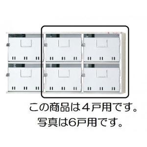 LIXILサンウエーブ郵便受箱SA型 4戸用【BL-SA-4N】|sigitaweb