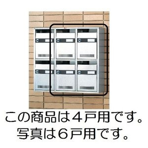 LIXILサンウエーブ郵便受箱SAM型 4戸用 ダイヤル錠【BL-SAM-D4】|sigitaweb