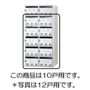 LIXILサンウエーブ郵便受箱SH型 10戸用【BL-SH-10N】|sigitaweb