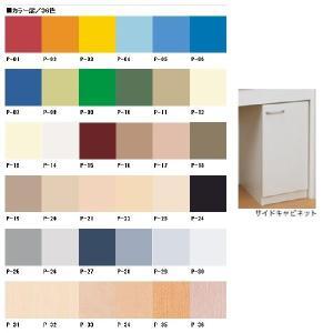 高齢者向けキッチンオプションカラー36色 サイドキャビネット用【CA-color-cabi】|sigitaweb