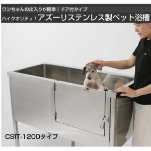 トリミングアズーリステンレス製ドッグバスSUS304ドア付間口900【CS1T-900】|sigitaweb