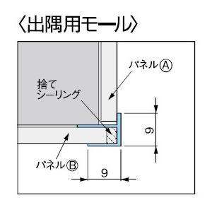 クリナップ 出隅用モール アルミ色【KMS-DCAL】 sigitaweb