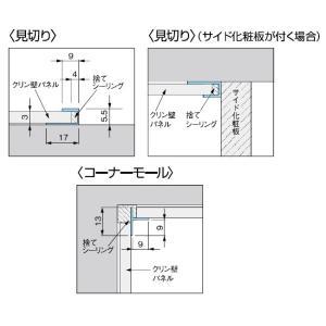 クリナップ 見切り・コーナーモール アルミ色【KMS-SDAL】|sigitaweb