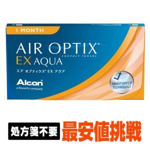 【処方箋不要】エアオプティクスEXアクア (コンタクト 1ヶ月 コンタクトレンズ 1ヶ月   ) sigma-contact