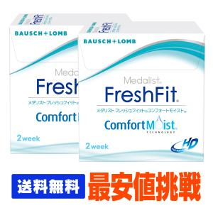 【送料無料】【処方箋不要】フレッシュフィットコンフォートモイスト  2箱 (コンタクト 2week コンタクトレンズ 2week   )|sigma-contact