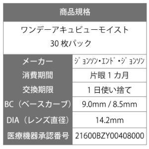 ★★新規開店特価★★ ワンデーアキュビューモイスト 30枚パック|sigma-contact|03