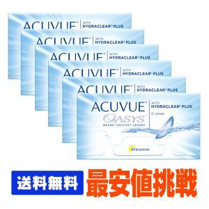 【処方箋提出でお買得】【送料無料】アキュビューオアシス 6箱  (コンタクト 2week コンタクトレンズ 2week   ) sigma-contact