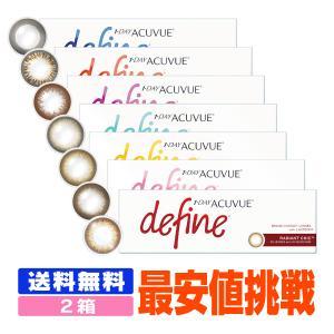 【処方箋提出でお買得】【送料無料】ワンデーアキュビューディファインモイスト 30枚2箱   (コンタクト ワンデー コンタクトレンズ 1day  カラー )|sigma-contact