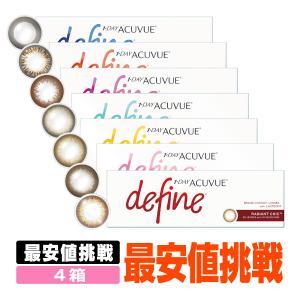 【処方箋提出でお買得】 ワンデーアキュビューディファインモイスト 30枚4箱   (コンタクト ワンデー コンタクトレンズ 1day  カラー )|sigma-contact