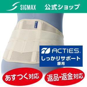 腰痛ベルト コルセット アクティーズ 腰用 しっかりサポート...