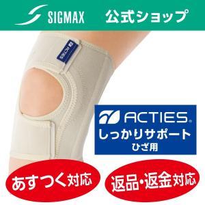 サポーター 膝用 アクティーズ ひざ用 しっかりサポート 膝の痛み ヒザ ひざ 膝 ベージュ 敬老の日