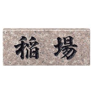 No-30 30%OFF表札パープルブラウン(黒文字)
