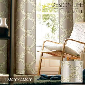 DESIGN LIFE11 METSA デザインライフ カーテン メッツァ ATSUMARI / アツマリ 100×200cm (メーカー直送品) sign-market