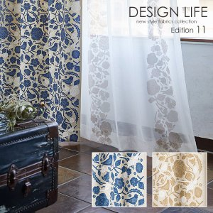 DESIGN LIFE11 hjarta デザインライフ カーテン イエッタ CUCO / クコ オーダーサイズ (メーカー直送品) sign-market