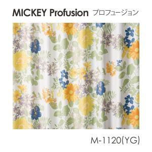 Disney カーテン MICKEY ミッキー Profusion / プロフュージョン オーダーサイズ (メーカー直送品)|sign-market|03
