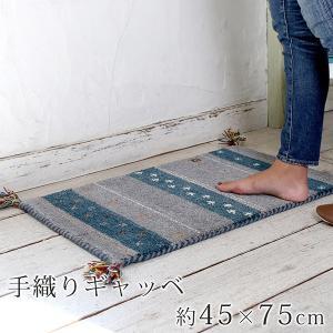トシシミズ  手織りギャッベマット 約45×75cm