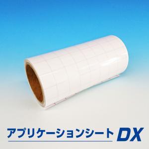 【新発売】使いやすくなりました! アプリケーションシートDX ステカSV-8対応 200mm×10m|sign-media-plaza