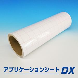 【新発売】使いやすくなりました! アプリケーションシートDX ステカSV-12・15対応 305mm×10m|sign-media-plaza