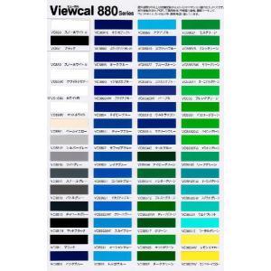 長期屋外用カッティング用シート Viewcal880寒色系 1010mm×10m|sign-media-plaza