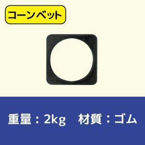 コーンベッド 2kg ゴム製|sign-us
