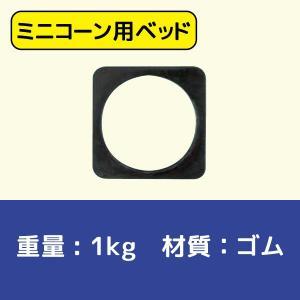 ミニコーン用コーンベッド 1kg ゴム製|sign-us