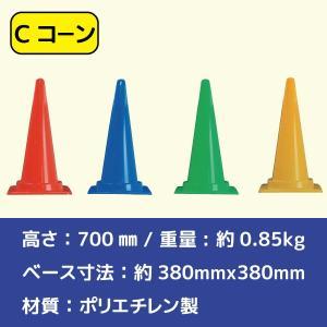 Cコーン カラーコーン 赤 緑 青 黄 PE樹脂 高さ700mm|sign-us