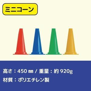 ミニコーン  PE樹脂 高さ450mm|sign-us