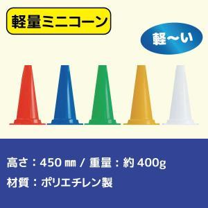 軽量ミニコーン PE樹脂 高さ450mm|sign-us