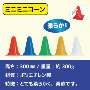 ミニミニコーン 特殊PE樹脂 高さ300mm 柔らかい|sign-us