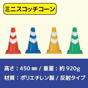 ミニスコッチコーン PE樹脂 高さ450mm 反射タイプ|sign-us