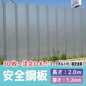 安全鋼板 仮囲い 長さ2.0m 厚さ1.2mm 巾540mm フックボルト付(固定金具) sign-us