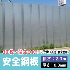 安全鋼板 仮囲い 長さ2.0m 厚さ0.8mm 巾540mm フックボルト付(固定金具) sign-us