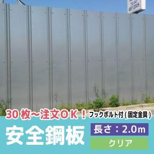 安全鋼板 仮囲い 長さ2.0m クリア 巾540mm フックボルト付(固定金具) sign-us