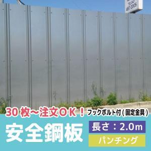 安全鋼板 仮囲い 長さ2.0m パンチング 巾540mm フックボルト付(固定金具) sign-us