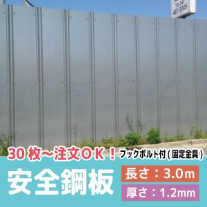 安全鋼板 仮囲い 長さ3.0m 厚さ1.2mm 巾540mm フックボルト付(固定金具) sign-us