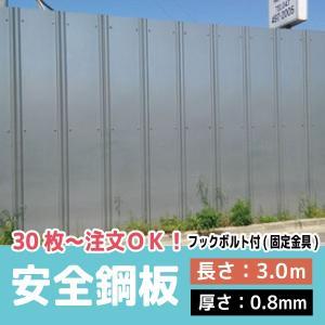 安全鋼板 仮囲い 長さ3.0m 厚さ0.8mm 巾540mm フックボルト付(固定金具) sign-us