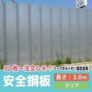 安全鋼板 仮囲い 長さ3.0m クリア 巾540mm フックボルト付(固定金具) sign-us