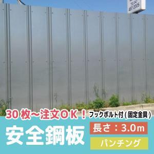 安全鋼板 仮囲い 長さ3.0m パンチング 巾540mm フックボルト付(固定金具) sign-us