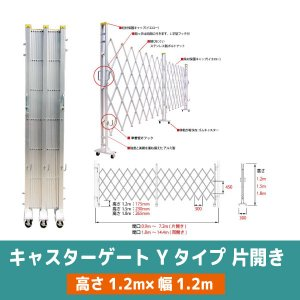 キャスターゲート Yタイプ 片開き 高さ1.2m×幅1.2m|sign-us