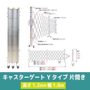 キャスターゲート Yタイプ 片開き 高さ1.2m×幅1.8m|sign-us