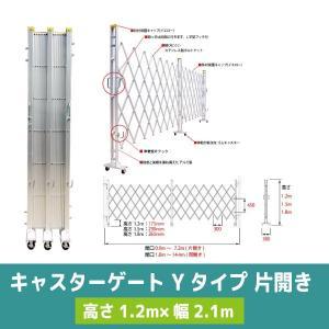 キャスターゲート Yタイプ 片開き 高さ1.2m×幅2.1m|sign-us
