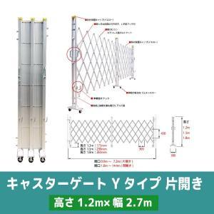 キャスターゲート Yタイプ 片開き 高さ1.2m×幅2.7m|sign-us