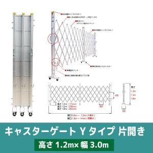 キャスターゲート Yタイプ 片開き 高さ1.2m×幅3.0m|sign-us