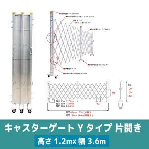 キャスターゲート Yタイプ 片開き 高さ1.2m×幅3.6m|sign-us