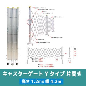 キャスターゲート Yタイプ 片開き 高さ1.2m×幅4.2m|sign-us