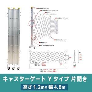 キャスターゲート Yタイプ 片開き 高さ1.2m×幅4.8m|sign-us