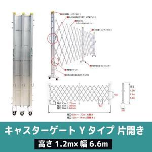 キャスターゲート Yタイプ 片開き 高さ1.2m×幅6.6m|sign-us