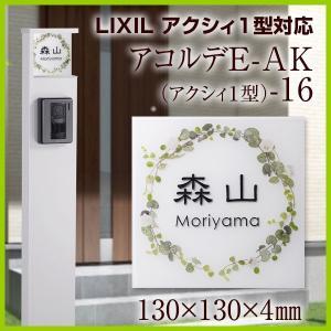 LIXIL アクシィ1型用の表札だからぴったりと収まります。 文字はレーザーでエッチング彫刻加工。繊...