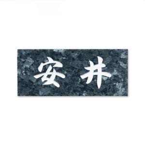 20ミリ厚のベーシックな石材表札です。 サイズは関西型と関東型からお選びいただけます。 サイズ:関西...